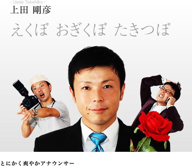 上田剛彦の画像 p1_24